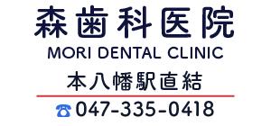 本八幡駅直結の森歯科医院